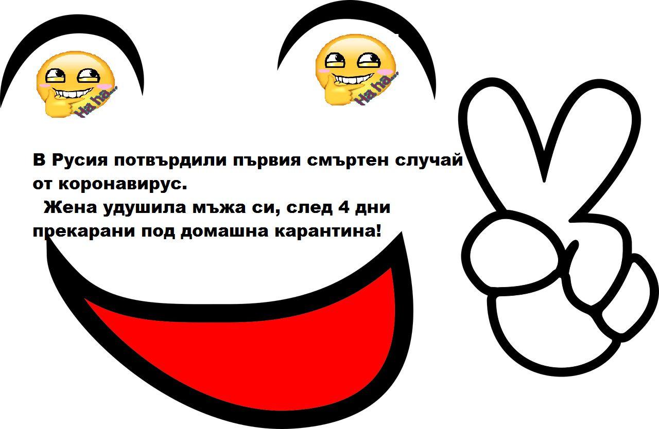 Коронавирус забавна шега